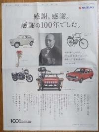 Suzuki_20200315