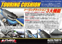 Touringcushion_202006